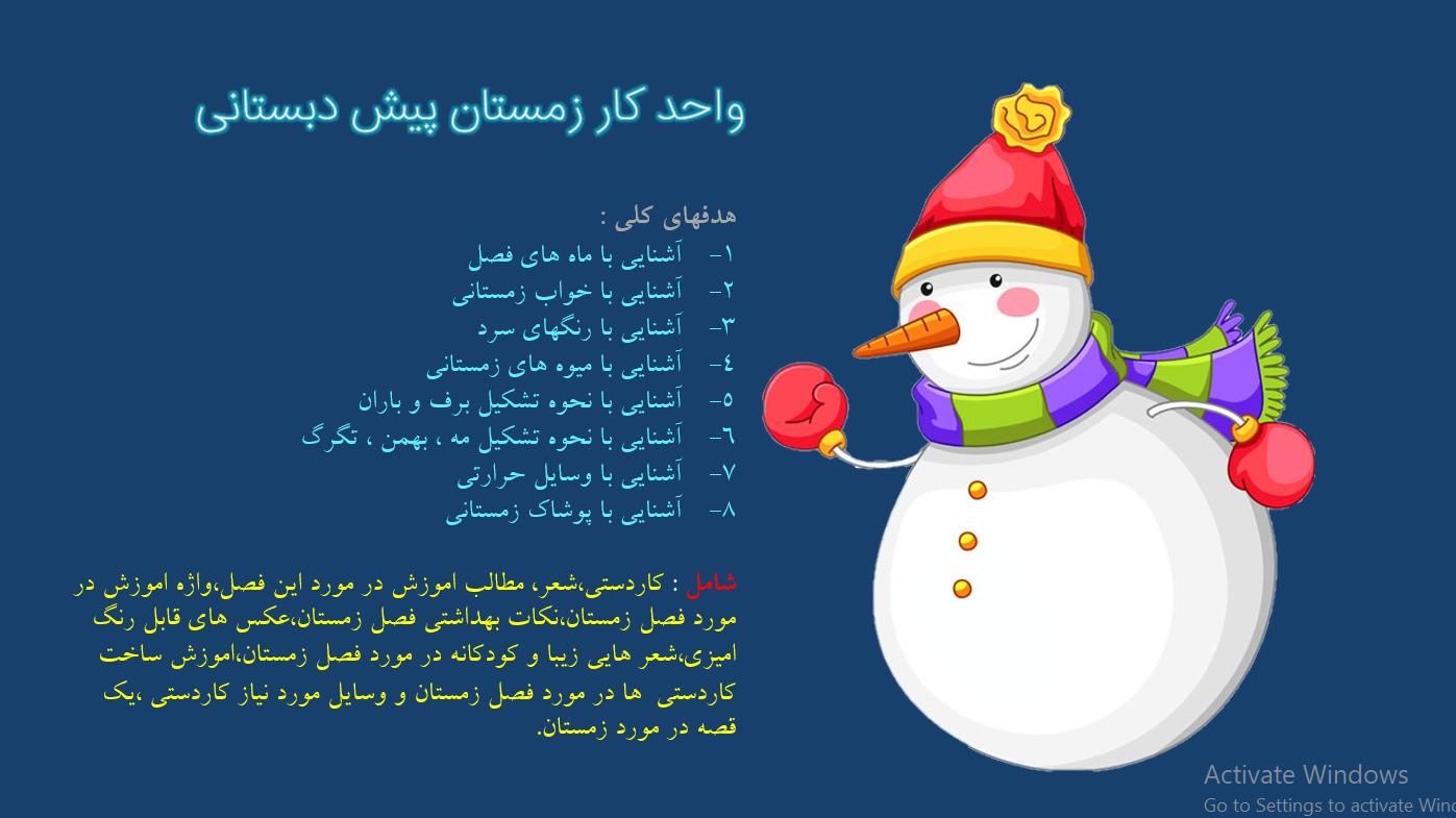 کاردستی راجب 22 بهمن